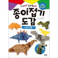 종이접기 도감: 사라진 공룡