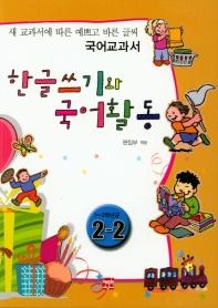 한글쓰기와 국어활동 2-2(1-2학년군)