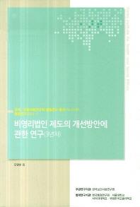 비영리법인 제도의 개선방안에 관한 연구(3년차)