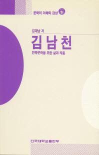 김남천(문학의이해와감상 17)