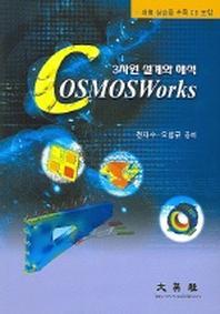 3차원 설계와 해석 COSMOSWORKS