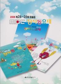 MBC 창작동요제 제24회~제26회 모음집(2008)