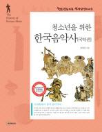 청소년을 위한 한국음악사(국악편)