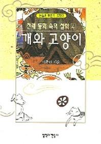 개와 고양이 전래 동화 속의 철학 4