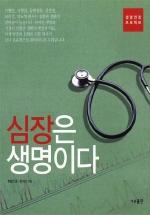 생명연장 프로젝트 심장은 생명이다