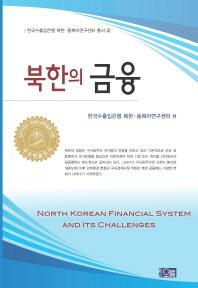 북한의 금융
