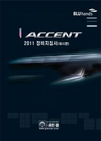 ACCENT 정비지침서(섀시편)(2011)