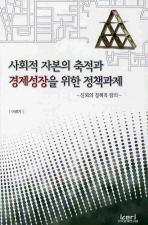 사회적 자본의 축적과 경제성장을 위한 정책과제