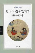 한국의 전통연희와 동아시아