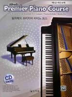 알프레드 프리미어 피아노 코스(제6급레슨교제)