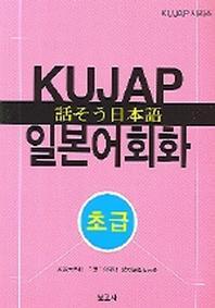 KUJAP 일본어회화 (초급)