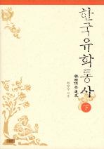 한국유학통사(하)