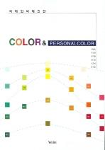색체와 색채진단