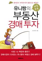 유니짱의 좌충우돌 부동산 경매투자