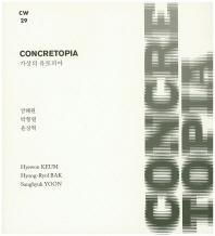 가상의 유토피아(Concretopia)