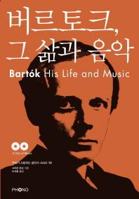 버르토크 그 삶과 음악
