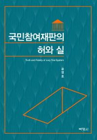 국민참여재판의 허와 실