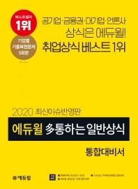 에듀윌 다 통하는 일반상식 통합대비서(2020)