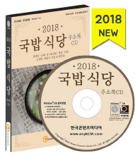 국밥 식당 주소록(2018)(CD)