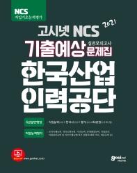 2021 고시넷 NCS 한국산업인력공단 기출예상 실전모의고사 문제집