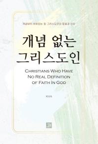 개념 없는 그리스도인