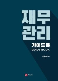 재무관리 가이드북