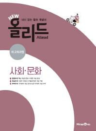 New 올리드 고등 사회문화(2021)