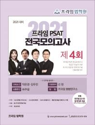 프라임 PSAT 전국모의고사 제4회(2021)