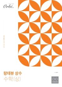 랑데뷰 상수 고등 수학(상)(2021)