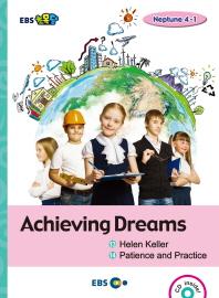 EBS 초목달 Achieving Dreams