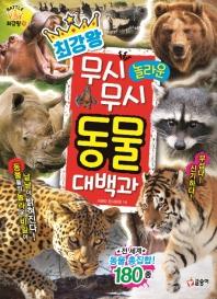최강왕 무시무시 놀라운 동물 대백과