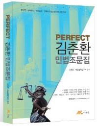 Perfect 김춘환 민법조문집