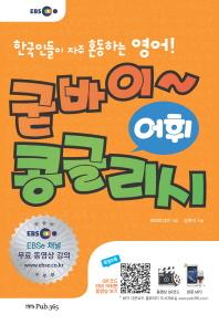 EBS 굳바이~콩글리시: 어휘 표현