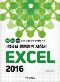 컴퓨터 활용능력 지침서 EXCEL 2016
