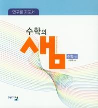 수학의 샘 고등 수학(상) 연구용 지도서(2020)