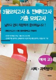 수능백전백승 고등 사회 과학탐구 예비 고1 3월 모의고사&반배치고사 기출모의고사(2019)