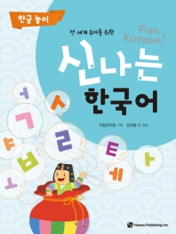 전 세계 유아를 위한 신나는 한국어: 한글 놀이