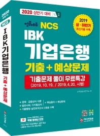 NCS IBK 기업은행 기출+예상문제(2020 상반기 대비)