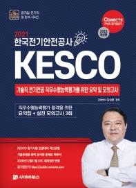 한국전기안전공사(KESCO) 기술직 전기전공 직무수행능력평가를 위한 요약 및 모의고사(2021)