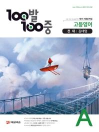 100발 100중 고등 영어 A 기출문제집(천재 김태영)(2021)