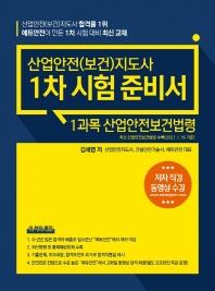 산업안전(보건)지도사 1차 시험준비서: 1과목 산업안전보건법령