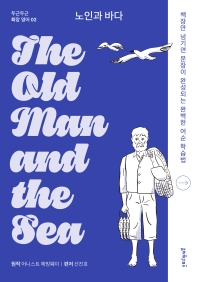 노인과 바다(The Old Man and the Sea)