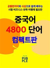 중국어 4800 단어 컴팩트판