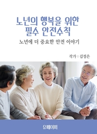 노년의 행복을 위한 필수 안전수칙