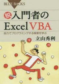 脫入門者のEXCEL VBA 自力でプログラミングする極意を學ぶ