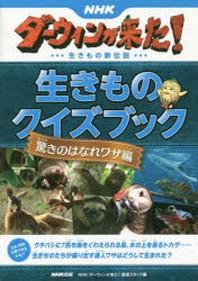 NHKダ-ウィンが來た!生きもの新傳說生きものクイズブック 驚きのはなれワザ編