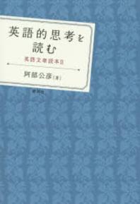 英語的思考を讀む 英語文章讀本 2