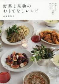 野菜と果物のおもてなしレシピ 段取りよくゲストと一緖に樂しめる