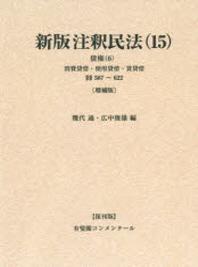 注釋民法 15 復刊版 オンデマンド版