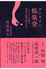 ワンコイン悅樂堂 ミネルヴァの梟は百円本の森に降り立つ